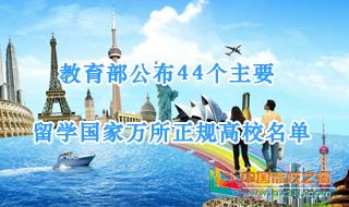 教育部公布44个主要留学国家万所正规高校名单