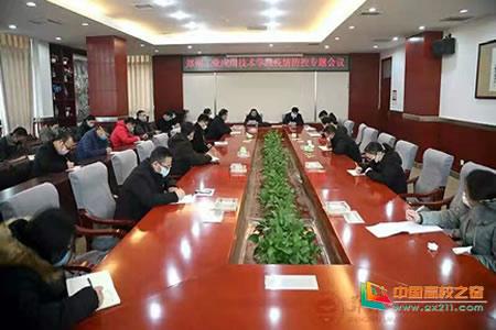 郑州工业应用技术学院牢牢把握疫情防控主动权  坚决打赢疫情防控阻击战