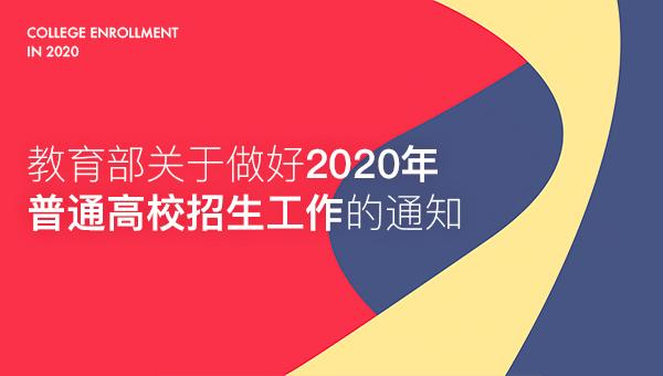 教育部关于做好2020年普通高校招生工作的通知