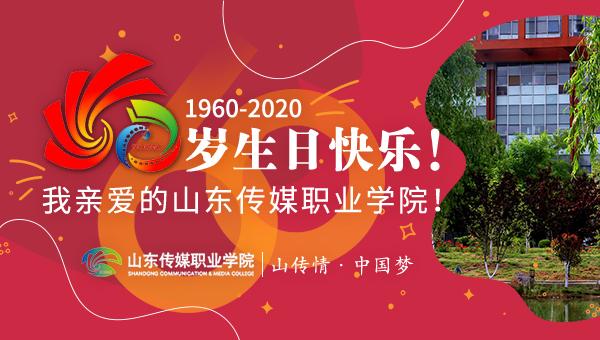 山东传媒职业学院建校60周年庆祝大会举行