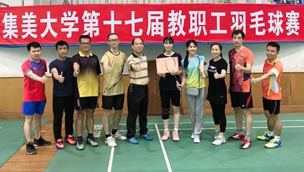 集美大学诚毅学院教工羽毛球队获集美大学第17届教职工羽毛球赛双项冠军