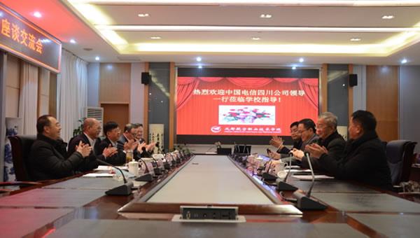 中国电信四川公司总经理郑成渝一行莅临成都航空职业技术学院调研交流