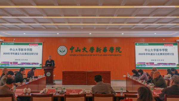 中山大学新华学院召开2020年学科建设与发展规划研讨会