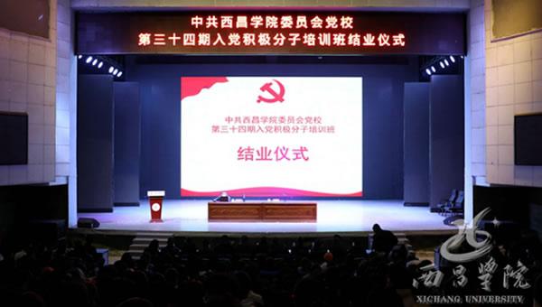 中共西昌学院委员会党校第三十四期入党积极分子培训班结业仪式