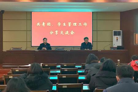 山东工业职业学院组织召开共青团、学生管理工作分享交流会