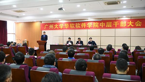 主动担当有作为,谋求发展新思路——广州大学华软软件学院召开新一届中层干部大会