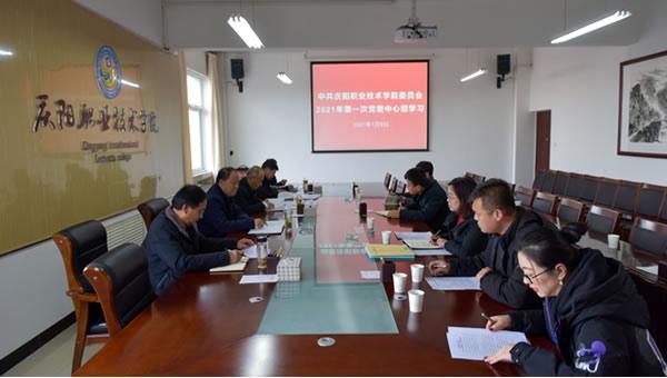 庆阳职业技术学院党委召开2021年第一次理论学习中心组会议