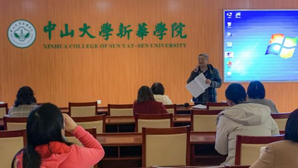 中山大学新华学院组织参加省校园疫情防控工作专班视频调度会