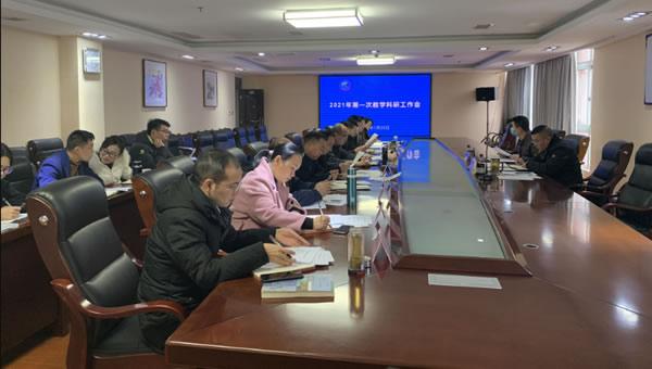 铜仁幼儿师范高等专科学校召开2021年第一次教学科研工作会