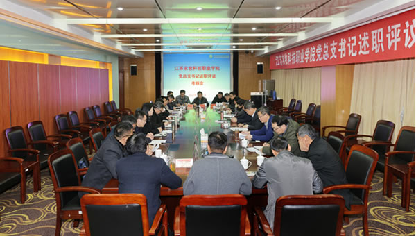 江苏农牧科技职业学院举行党总支书记述职评议考核会