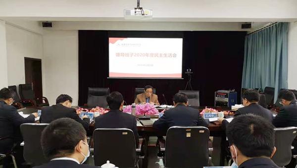 福建信息职业技术学院召开2020年度党委领导班子民主生活会