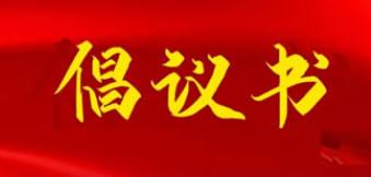 临沂大学七届一次教代会(工代会)倡议书