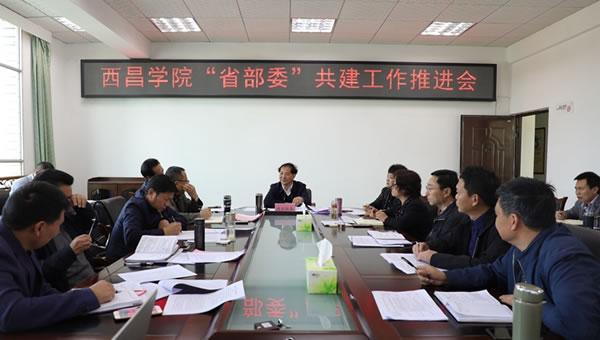 """西昌学院召开2021年第一次""""省部委共建""""工作推进会"""