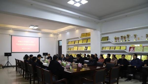 濮阳职业技术学院召开本科专业建设发展规划论证会