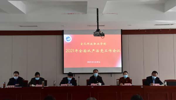 宣化科技职业学院召开2021年全面从严治党工作会议