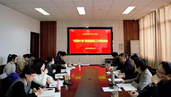 """江苏经贸职业技术学院召开""""双高计划""""项目建设工作推进会"""