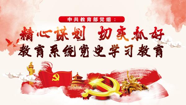 中共教育部党组:精心谋划 切实抓好教育系统党史学习教育