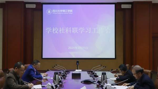 四川大学锦江学院社科联召开学习工作会