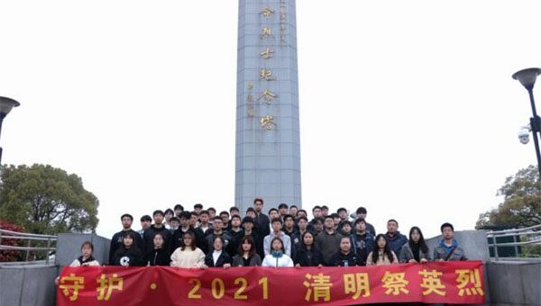 南京理工大学泰州科技学院开展清明祭先烈主题活动