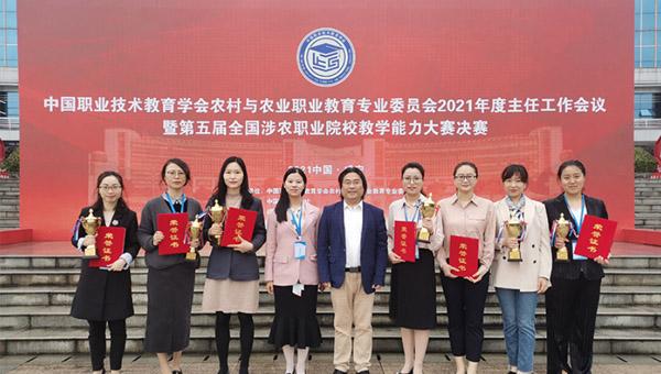 喜讯:苏州农业职业技术学院教师获第五届全国涉农职业院校教学能力大赛一等奖3项、二等奖3项