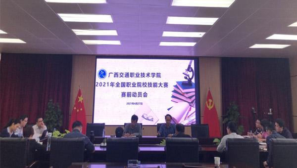 广西交通职业技术学院召开2021年全国职业院校技能大赛赛前动员会