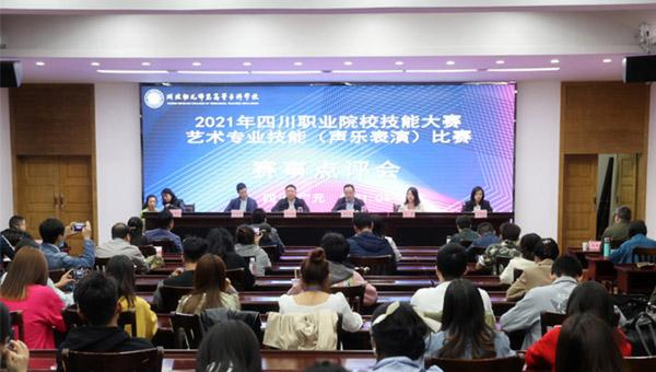 2021年四川职业院校技能大赛艺术专业技能(声乐表演)赛项在川北幼儿师范高等专科学校成功举办