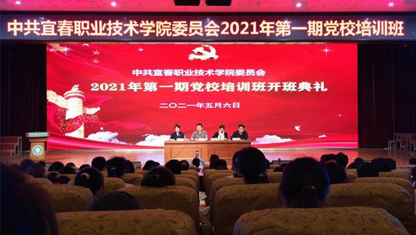 宜春职业技术学院举行2021年第一期党校培训班开班典礼