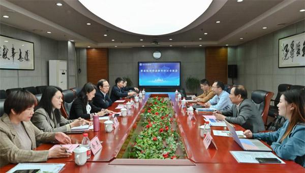 河南省劳动教育研究中心到重庆工业职业技术学院开展学术交流活动
