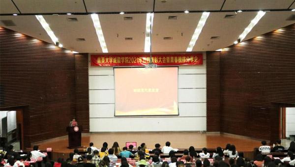 集美大学诚毅学院召开2021年五四表彰大会暨青春榜样分享会
