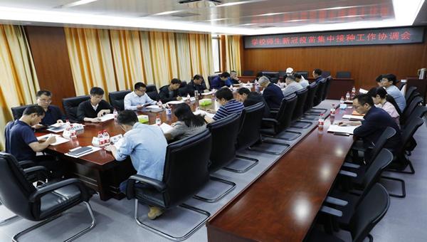 郑州电力高等专科学校召开师生新冠疫苗集中接种工作协调会