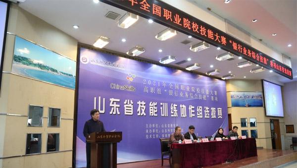 """2021年国赛""""银行业务综合技能""""赛项山东省选拔赛在山东外贸职业学院举行"""