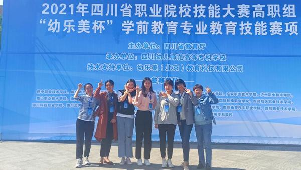 四川职业技术学院学生在2021年四川省学前教育专业教育技能大赛(高职组)中荣获佳绩