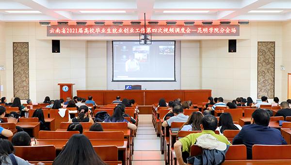 昆明学院参加云南省高校毕业生就业工作第4次视频调度会