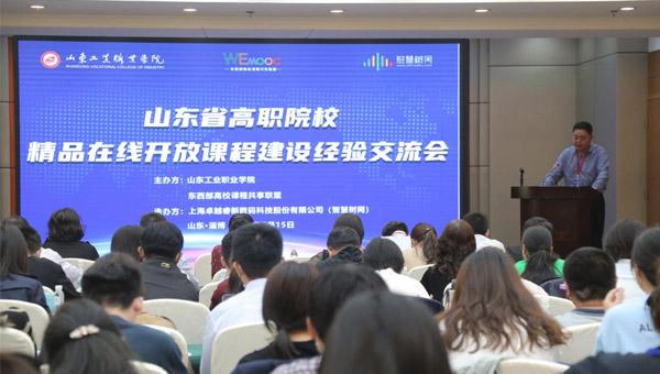 山东工业职业学院举办山东省职业教育提质培优行动计划研讨会