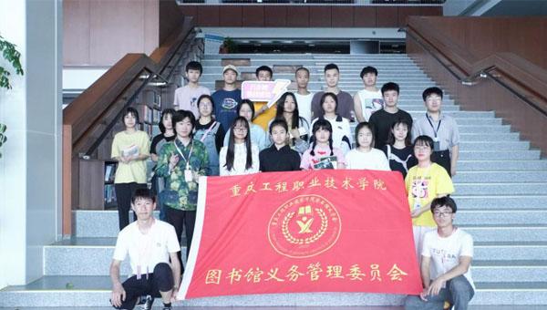 """重庆工程职业技术学院图书馆举办""""书斋生存8小时""""阅读大挑战活动"""