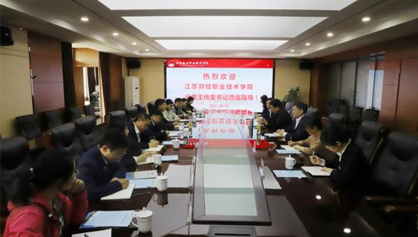 兄弟院校纪委领导来江苏航运职业技术学院调研交流