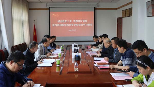 甘肃省委教育工委、省教育厅党组巡回指导西北师范大学知行学院党史学习教育