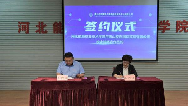 多元联动 共培共建 唐山市跨境电商产教融合峰会在河北能源职业技术学院召开
