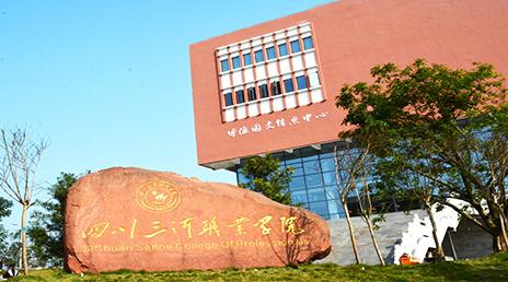 四川三河职业学院师生唱响《不忘初心》,庆祝中国共产党成立100周年