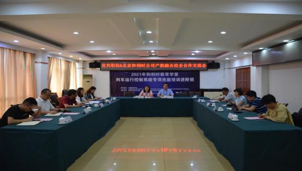 宜宾职业技术学院与北京和利时公司举行产教融合校企合作座谈