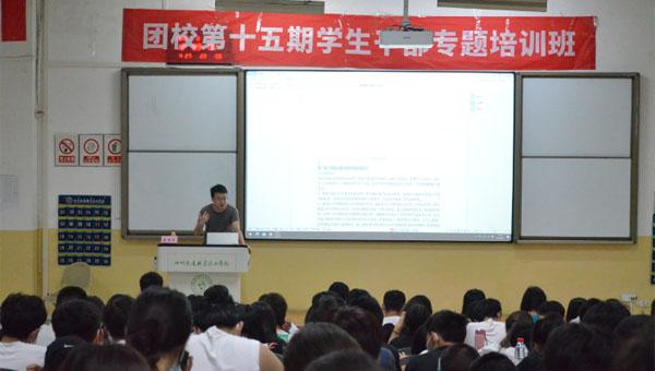 四川交通职业技术学院举办团校第十五期学生干部专题培训班