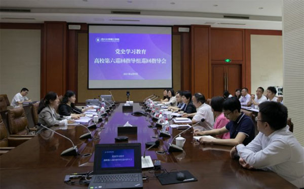 四川省高校党史学习教育第六巡回指导组到四川大学锦江学院调研指导