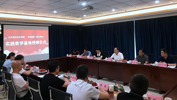 汉中职业技术学院与汉和集团举行实践教学基地授牌仪式