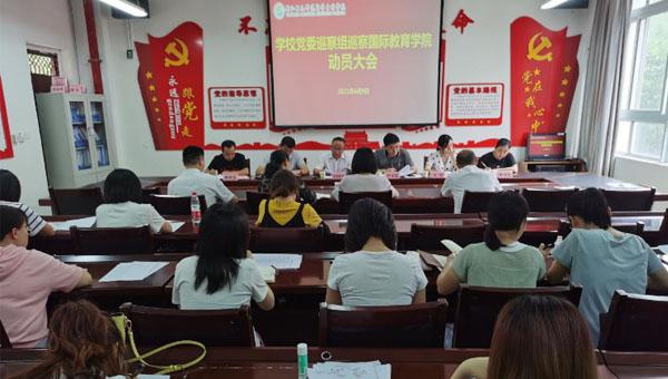 铜仁幼儿师范高等专科学校召开巡察国际教育学院动员大会