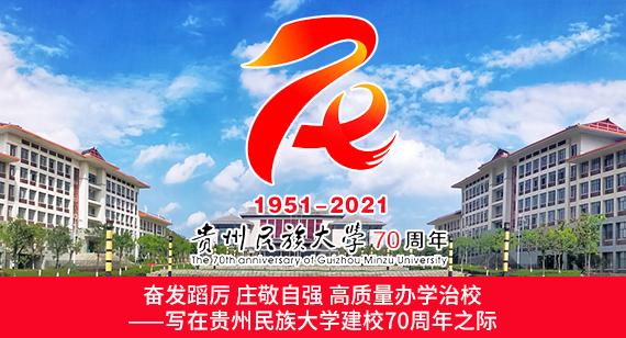 奋发蹈厉 庄敬自强  高质量办学治校——写在贵州民族大学建校70周年之际