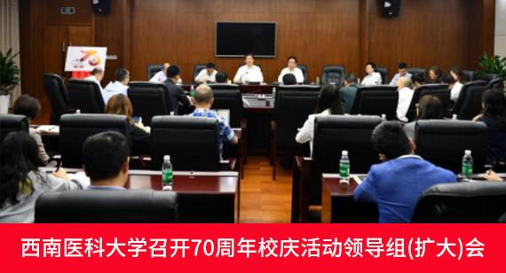 西南医科大学召开70周年校庆活动领导组(扩大)会