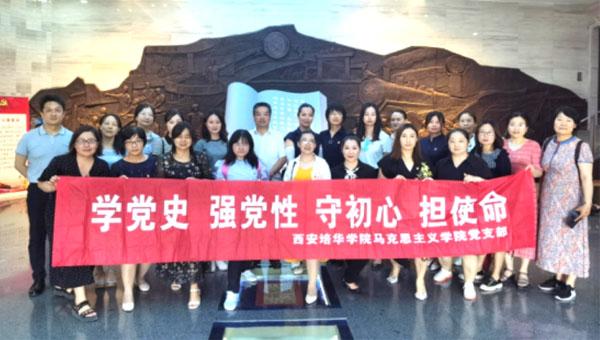 西安培华学院组织思政课教师参观西迁精神博物馆