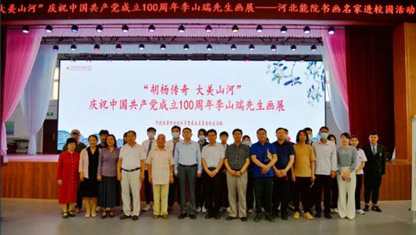 """河北能源职业技术学院庆祝建党百年""""胡杨传奇 大美山河""""画展开展"""