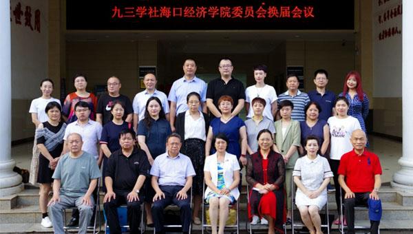 九三学社海口经济学院委员会顺利完成换届选举工作