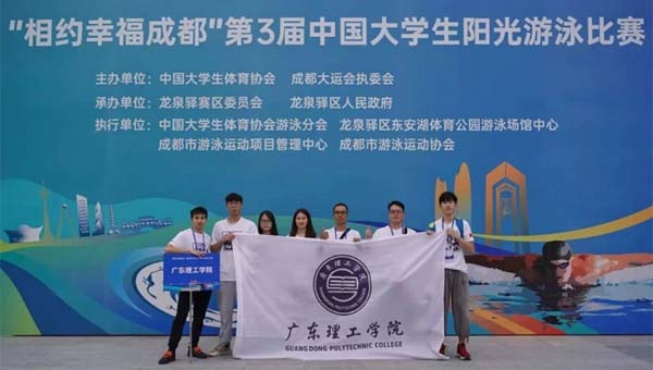 广东理工学院游泳队首次在国家级大赛中喜获金奖